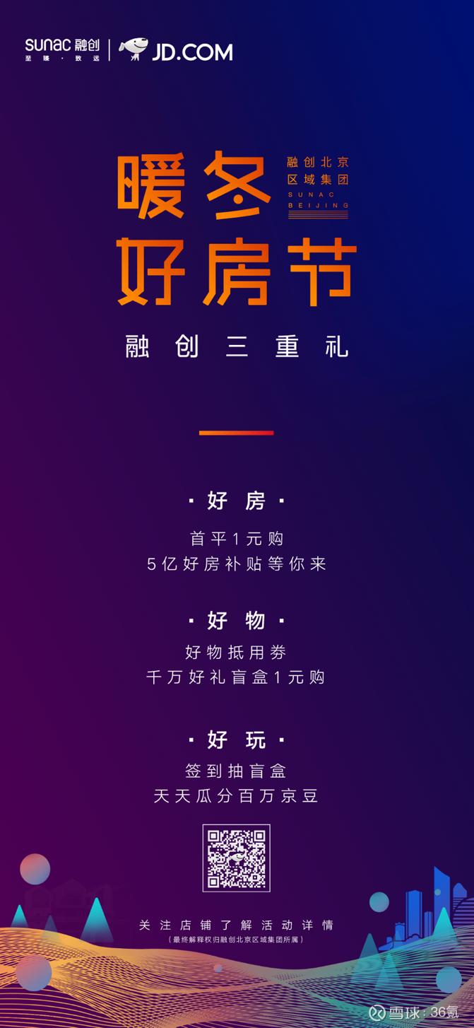 北京股商公�_融创北京区域与京东的跨界启示:用更近的到达穿透行业壁垒2019