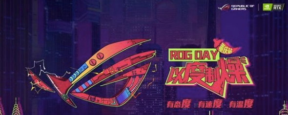 華碩WIFI6路由助力 2019 ROG Day粉絲嘉年華即將開幕