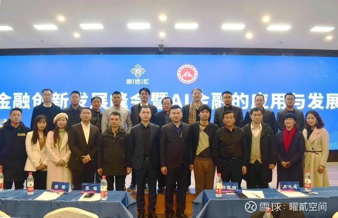 《AI金融的应用与发展峰会》在湖南顺利召开!