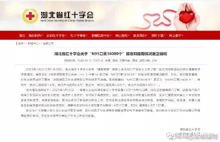 红十字的手表_1.6万个捐赠口罩给了莆田系医院,刚刚,湖北红会回应质疑 ...