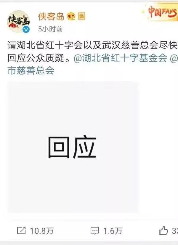 红十字的手表_人民日报严厉追问之后,湖北省红十字会紧急回应,结果又错了 1 ...