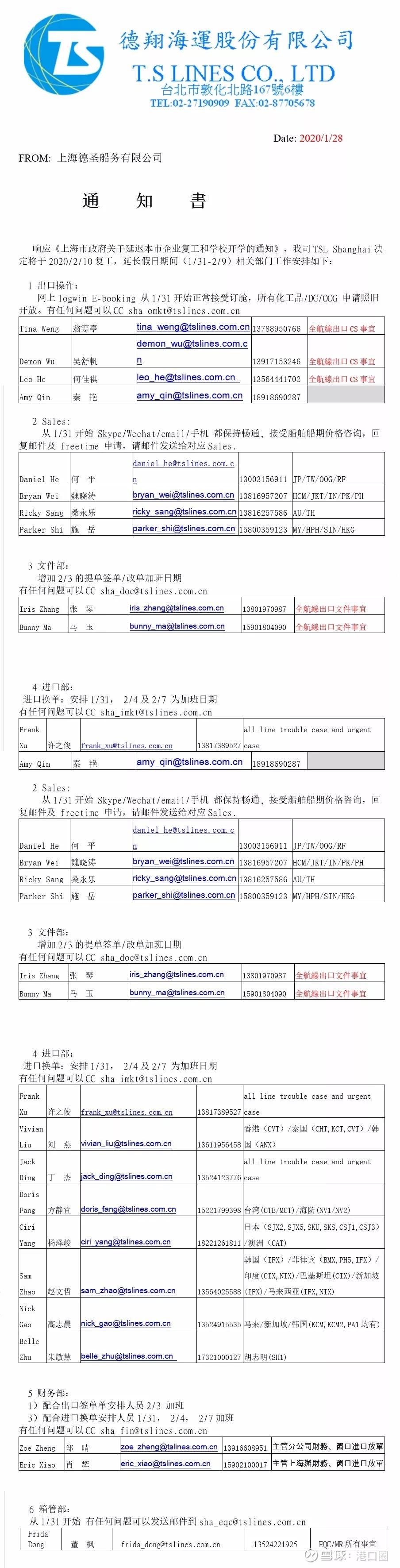 公司9.3安排通知_各大船公司延迟复工、值班情况安排汇总 受新型冠状病毒疫情 ...