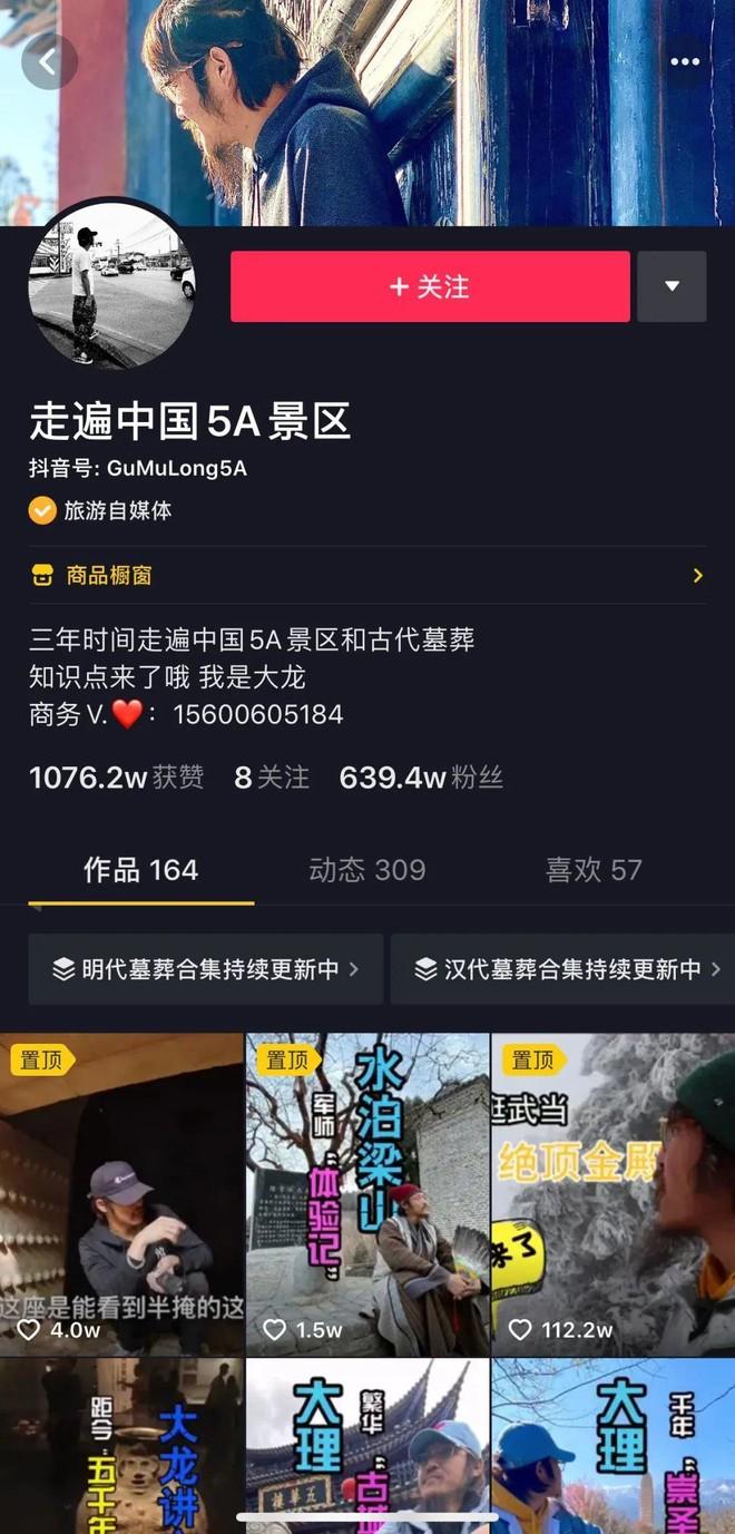 """抖音走遍中国5a景区大龙是谁,抖音走遍中国5a景区大龙年龄,""""知识传递者""""大龙:三年走遍中国5A景区和古代墓葬插图(1)"""