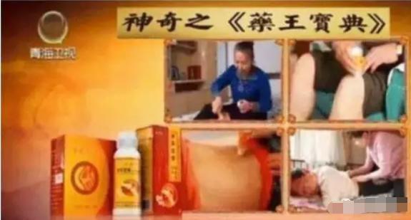中国最忙的四大骗子,或许你刚好就被他们骗过