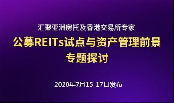 王世源:公募REITs自通告以来产生了什么?中国reits何时上市