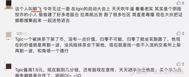 曝光| DOMIAN多米公链操盘手鲜飞,联合ZG交易所多次诈骗收割-区块链315