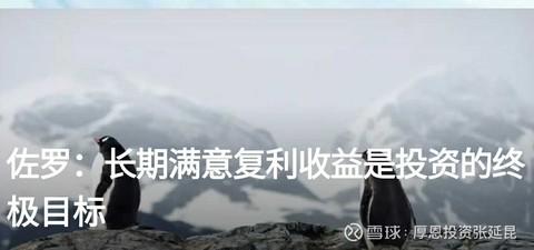 长期满意复利是投资的终极目标 作者:厚恩投资张延昆