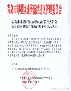 青岛通济新区力挺涉嫌10亿黑村官仇兆兵对抗媒体监督