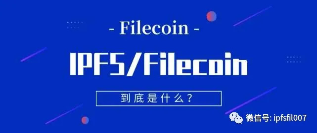 Filecoin到底是买币屯币好还是挖矿好?哪个更划算?