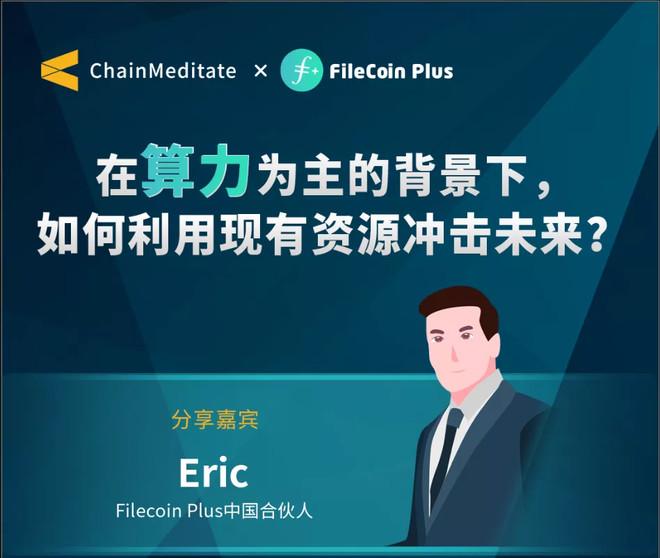 """链想AMA专访——Filecoin Plus中国合伙人-Eric:""""在算力为主的背景下,如何利用现有资源冲击未来?"""""""