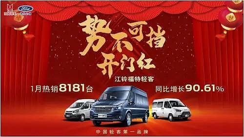 1月销量大涨90.61%,江铃福特轻客喜迎开门红