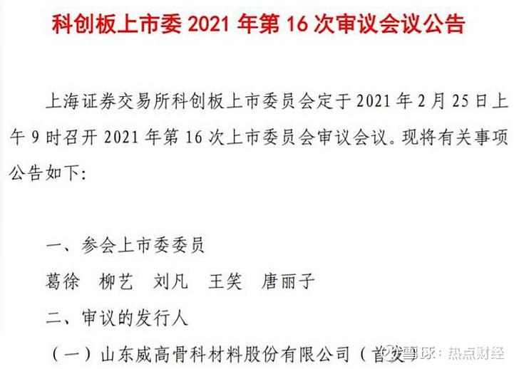 威高骨科于2月25日科创板上会接受审核,成为业界引领者