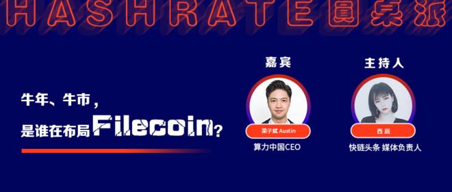 Hashrate 圆桌派 第1期 | 牛年、牛市,是谁在布局Filecoin?