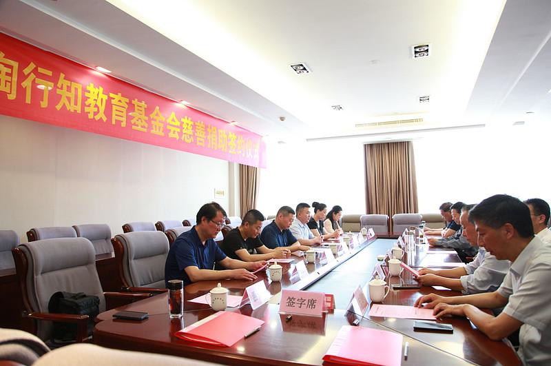 陶行知教育基金会慈善捐助签约仪式在滁州市人民政府举行