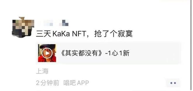 10秒被抢光的KAKA NFT盲盒,为何如此深得人心?