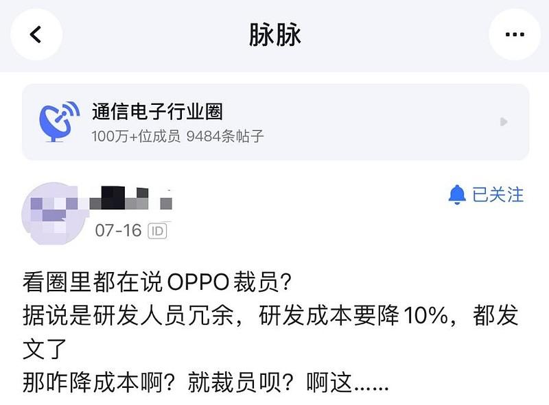 传OPPO将裁员20%!-芯智讯